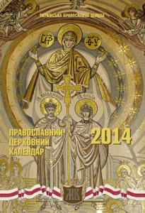 cover_kalendar_2014_ukr