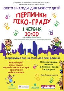 Афіша до свята Перлинки Ліко-Граду, 1.06.2014