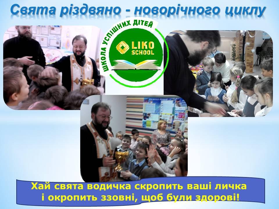 liko-school-1