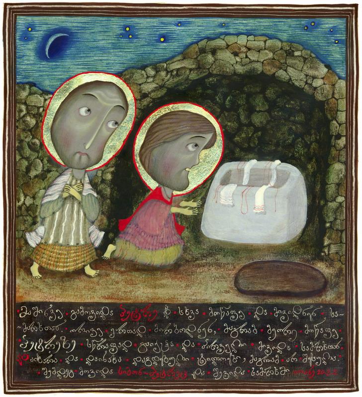 Пуста гробниця Ісусова. Картина Давида Попіашвілі