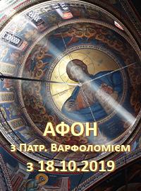 Паломництво на Афон з Патріархом Варфоломієм з 18 жовтня 2019