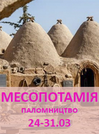 Месопотамія паломництво 23-31 березня 2020